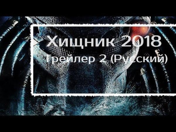 Хищник 2018 трейлер 2 Русский