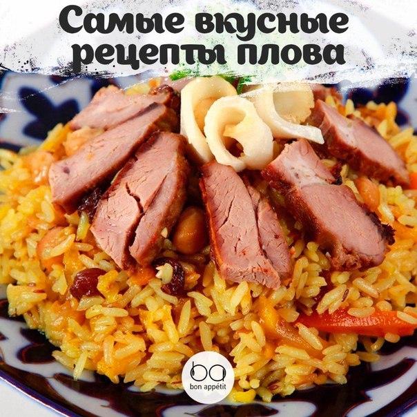 Плов рецепт с пошагово рис и вода