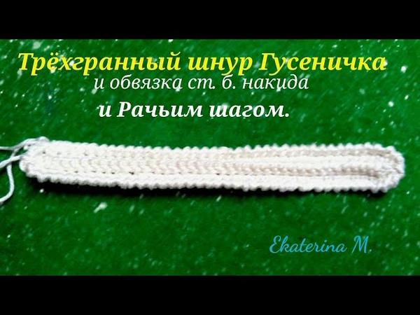 Трёхгранный шнур Гусеничка и обвязка.