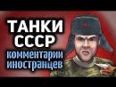 Amway921WOT Танки СССР - Комментарии иностранцев