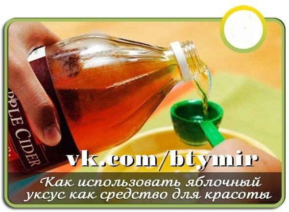 Яблочный уксус  применение и польза фруктовой кислоты