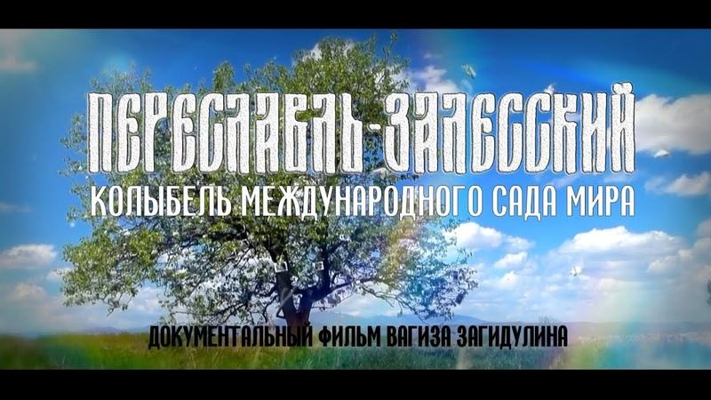 Переславль-Залесский – колыбель Международного сада Мира