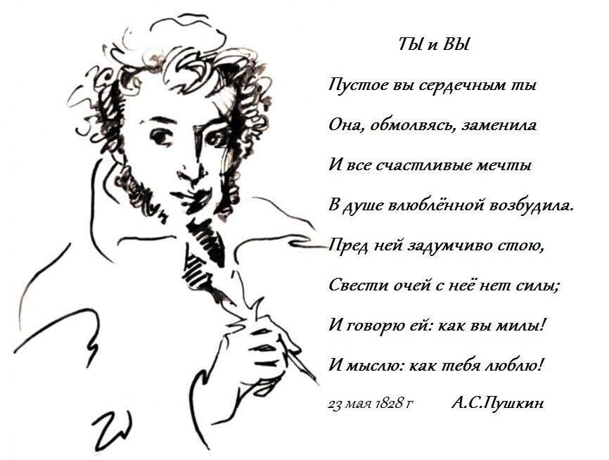Поздравительные открытки пушкину