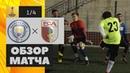 Amateur league КБР 2018 | Europa League. PlayOff 1/4 тур. Аугсбург - Манчестер Сити . Обзор матча