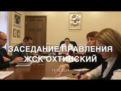ЖСК Охтинский 13 02 2019