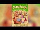 Приключения Тедди Ракспина (1987
