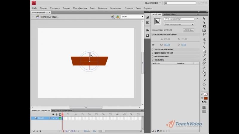 3D Инструменты в Adobe Flash CS4 (24-42)