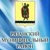 Рязанский муниципальный район Рязанской области