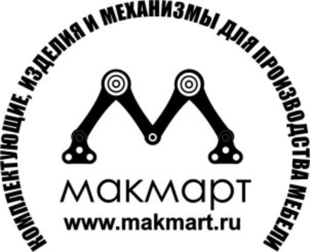 МакМарт - широкий выбор мебельной фурнитуры и комплектующих от лучших европейских производителей, гарантия высокого...