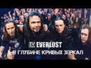 Everlost «XV Years Live in Moscow» - 03. В Глубине Кривых Зеркал