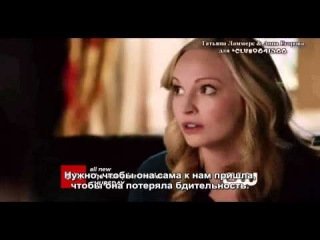 Дневники вампира / The Vampire Diaries / сезон 5 серия 15 / промо с субтитрами