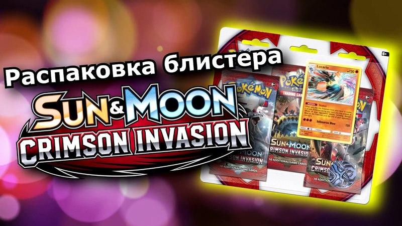 [РАСПАКОВКА19] Открываем блистер Crimson Invasion С Лукарио ( ККИ Покемон )