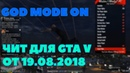 МОД МЕНЮ ДЛЯ ГТА 5/ЧИТ ГТА 5 ОТ 19.08.2018