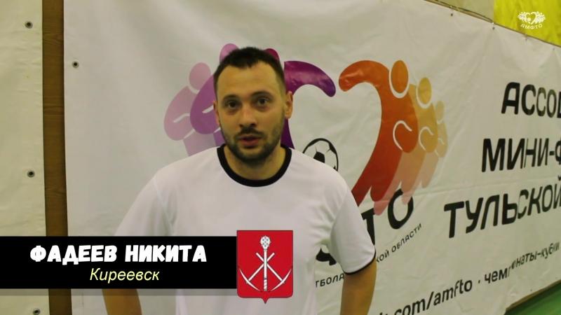 ⚽⚽ Послематчевое интервью - Никита Фадеев Киреевск ⚽⚽