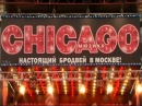 """Филипп Киркоров - """"Мир шоу-бизнеса"""" о мюзикле """"Чикаго"""" (2014)"""