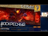 Воскресный стрим PС #63, игра Neverwinter фармим ОДГ и Тиамат