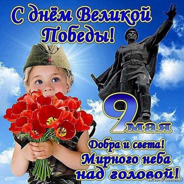 9 мая! С ДНЕМ ВЕЛИКОЙ ПОБЕДЫ! Мирного неба над головой!