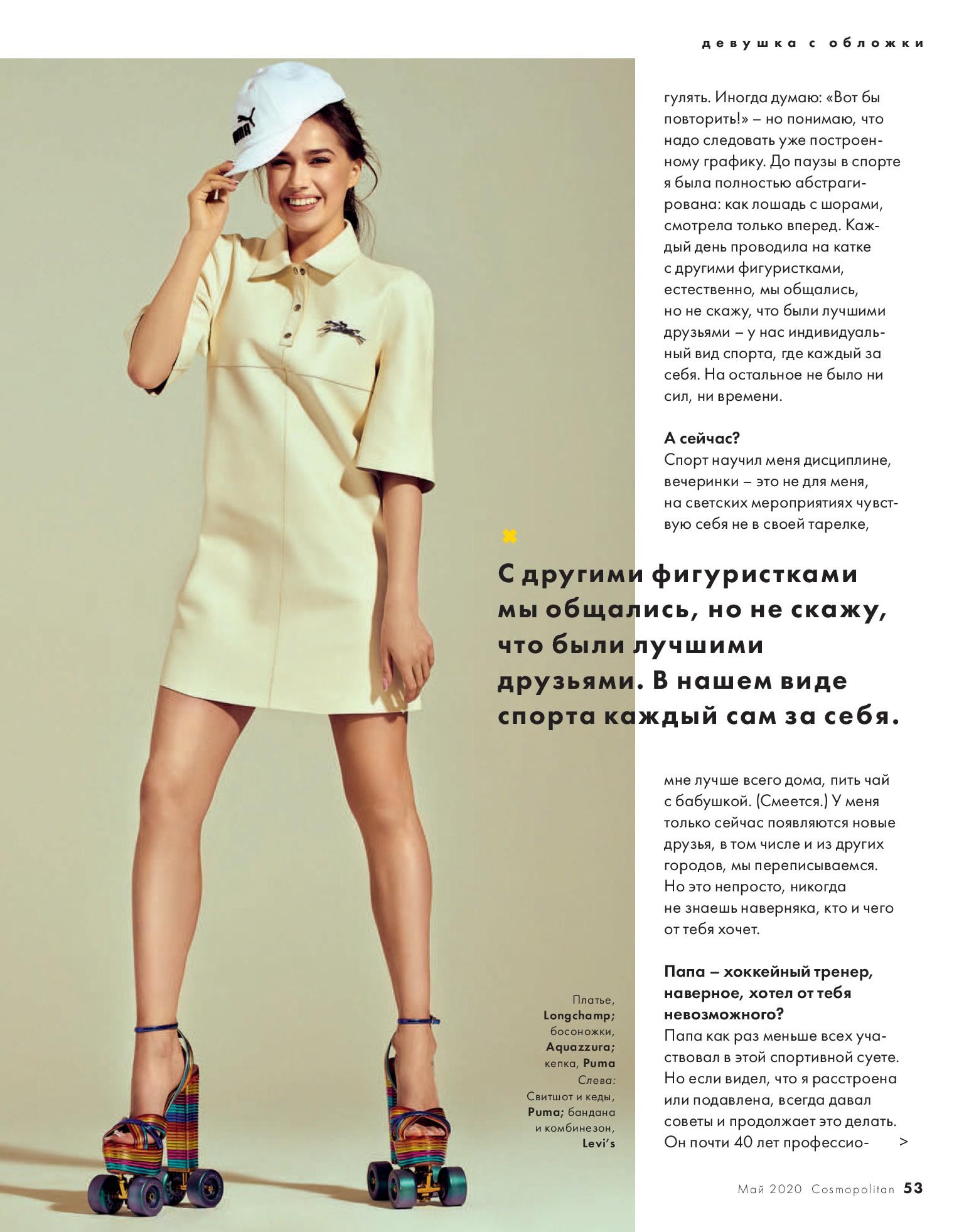 Алина Ильназовна Загитова-3 | Олимпийская чемпионка - Страница 6 M3O0KvFUO9A
