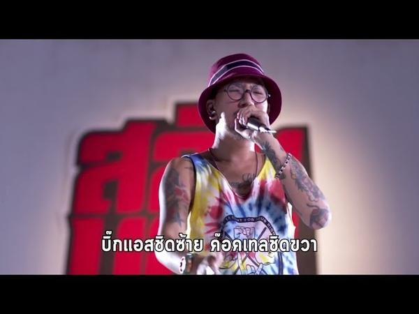 แจ๊ส ชวนชื่น vs เบียร์ เดอะวอยซ์ [Official MV] อยากดัง3