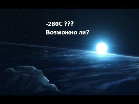 От абсолютного нуля до Планковской температуры