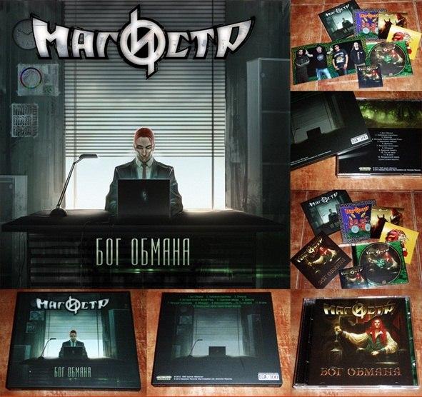 Новый альбом группы МАГИСТР - Бог обмана (2012)