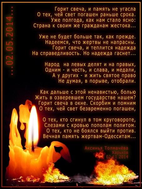 работе родителями помним любим скорбим стихи подруге новости Карабаха