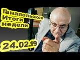 Матвей Ганапольский. Итоги без Евгения Киселева. 24.02.19