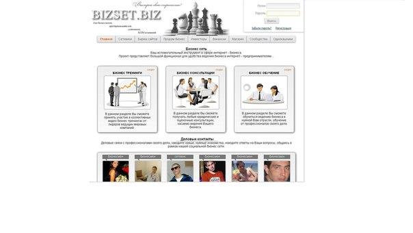 Бизнес сеть http bizset biz сеть