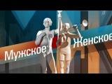 Мужское Женское (17.12.2014) Красавица и чудовище (последний выпуск смотреть онлайн)
