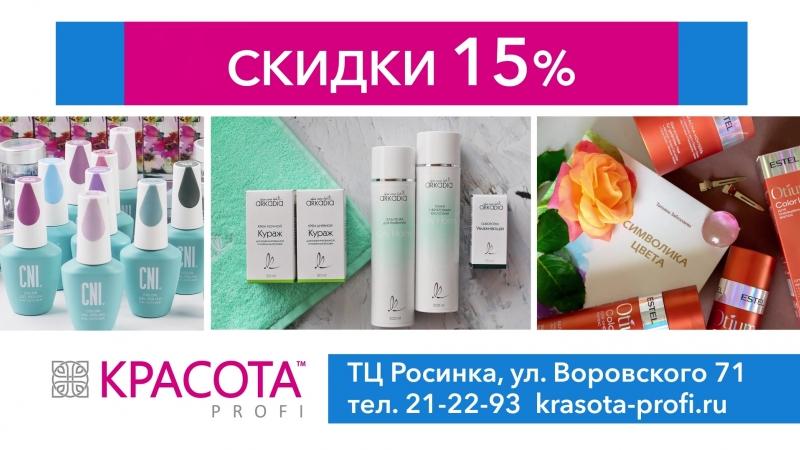 День Рождения магазина КРАСОТА profi в ТЦ Росинка