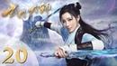 【玄门大师】ENG SUB The Taoism Grandmaster 20 热血少年团闯阵救世(主演:佟梦实、王秀竹、3