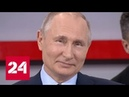 Разговор без ограничений: президент пообщался с журналистами и общественниками - Россия 24