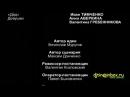 Кремлевские курсанты 085 online-video-cutter 9