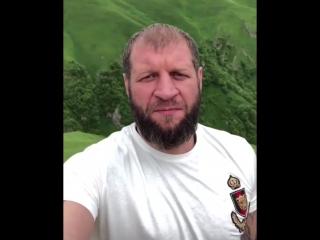 Александр Емельяненко всем  добра!
