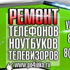 Ремонт телефонов|Ноутбуков|iPhone Ульяновск