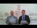 Поздравление бургомистра Нойштрелица с Днем города и 25 летием партнерских связей городов Чайковский и Нойштрелиц