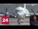 Крушение Ил-20: у берегов Сирии продолжается поисковая операция - Россия 24