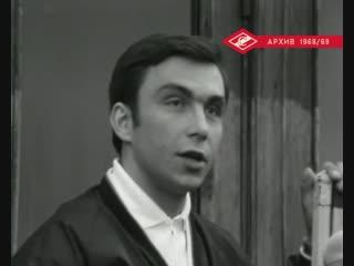 1969 год. Интервью Евгения Зимина и Анатолия Севидова