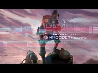 Иновости: PewDiePie с миллионами и Xbox One в России / 18.06.2014 / Cyber-Game.TV