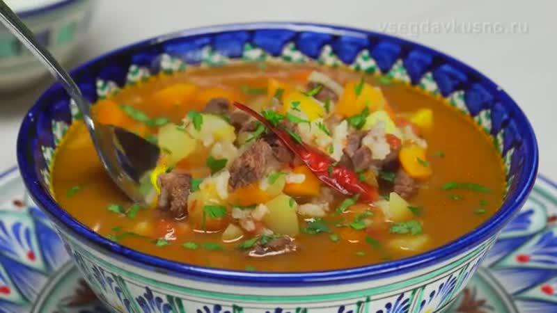 Мастава Узбекская кухня