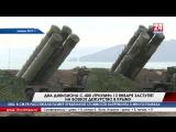 Два дивизиона С-400 «Триумф» 12 января заступят на боевое дежурство в Крыму