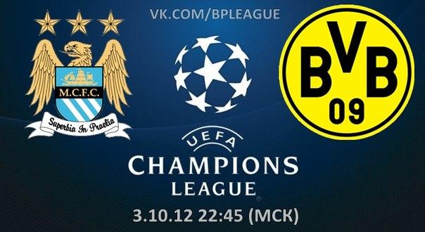 Лига чемпионов, Манчестер Сити — Боруссия Дортмунд. 03.10.2012. Онлайн-трансляция из Манчестера