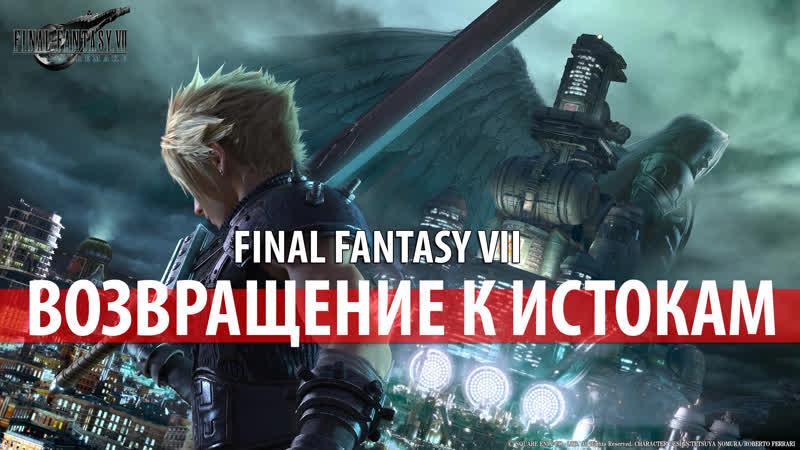 Final Fantsy VII на Nintendo Switch Первый взгляд