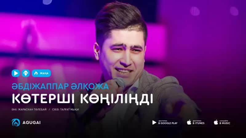 V Алкожа Көтерші көңіліңді аудио mp4
