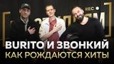 Burito и Звонкий - Как сделать Мегахит на телефоне О Банд'Эрос, Ёлке и Velvet Music ПО СТУДИЯМ