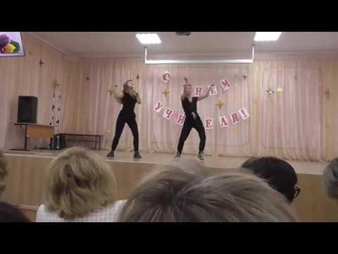 Танец к Дню Учителя от семиклассниц