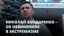 Депутат экстремист об обвинениях акциях протеста и пенсионной реформе