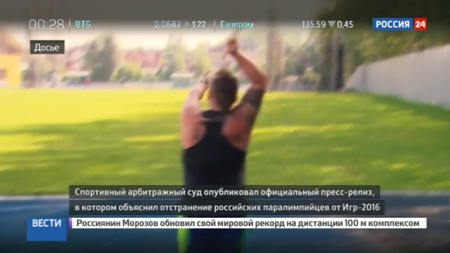 Новости на Россия 24 • CAS объяснил отстранение российских паралимпийцев от Игр-2016
