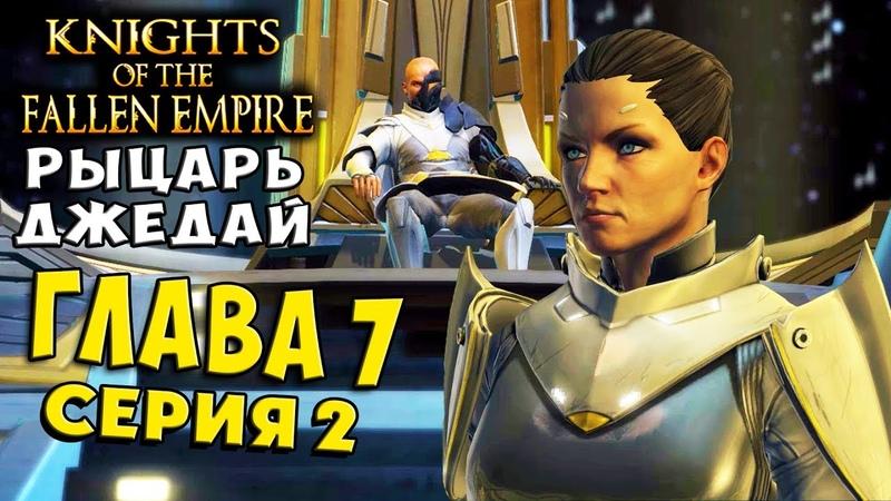 Глава 7 ЛЕДИ ПЕЧАЛИ SWTOR Knights of the Fallen Empire (Рыцари Павшей Империи) на русском языке 2
