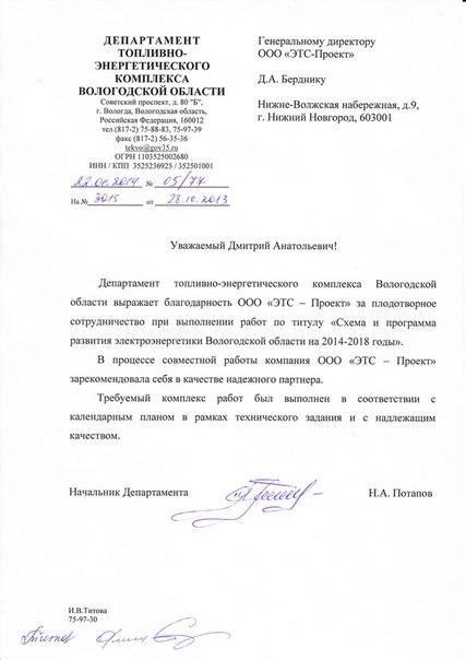 Вологодской области